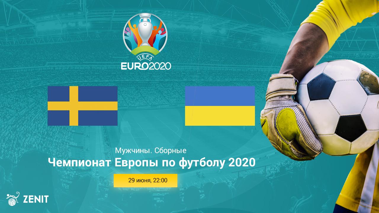 ШВЕЦИЯ - УКРАИНА. Прогноз и ставки на футбол 29.06.21
