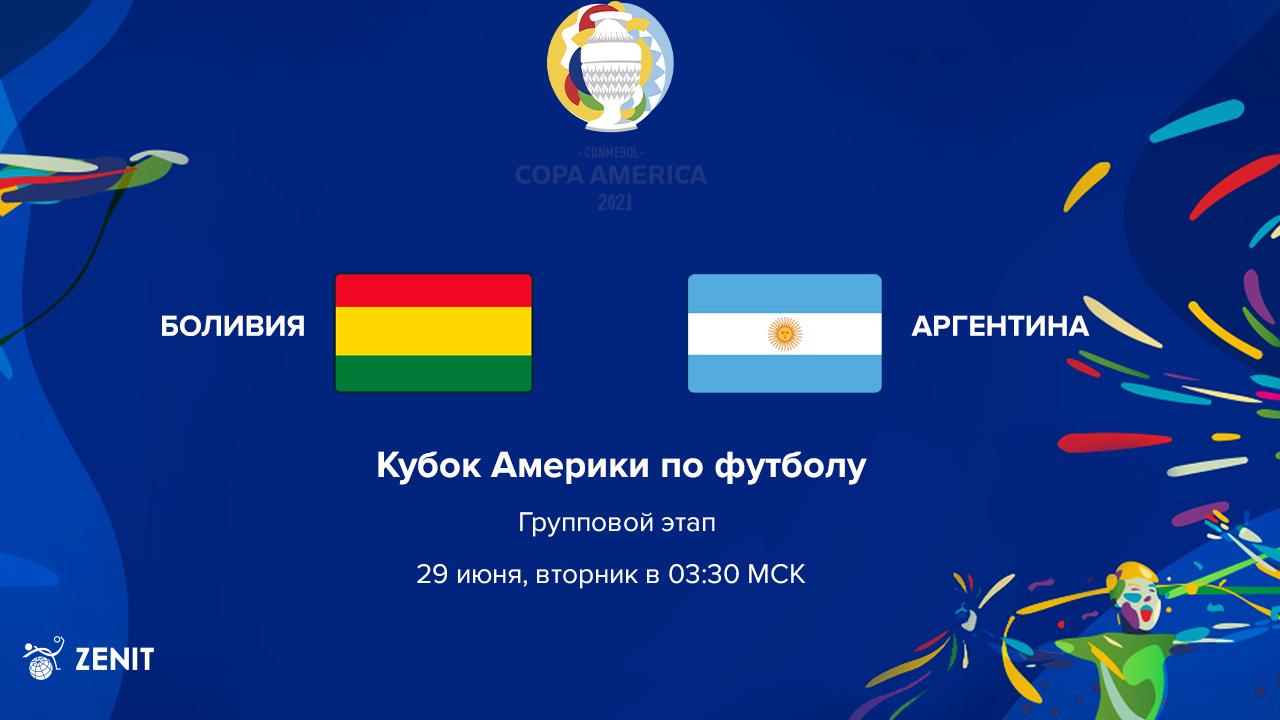 БОЛИВИЯ - АРГЕНТИНА. Прогноз и ставки на футбол 29.06.21