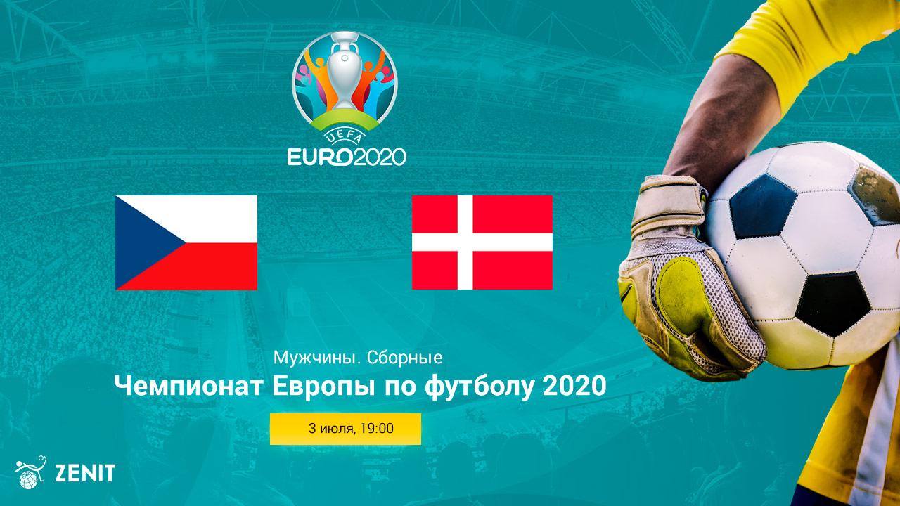 ЧЕХИЯ - ДАНИЯ. Прогноз и ставки на футбол 03.07.2021