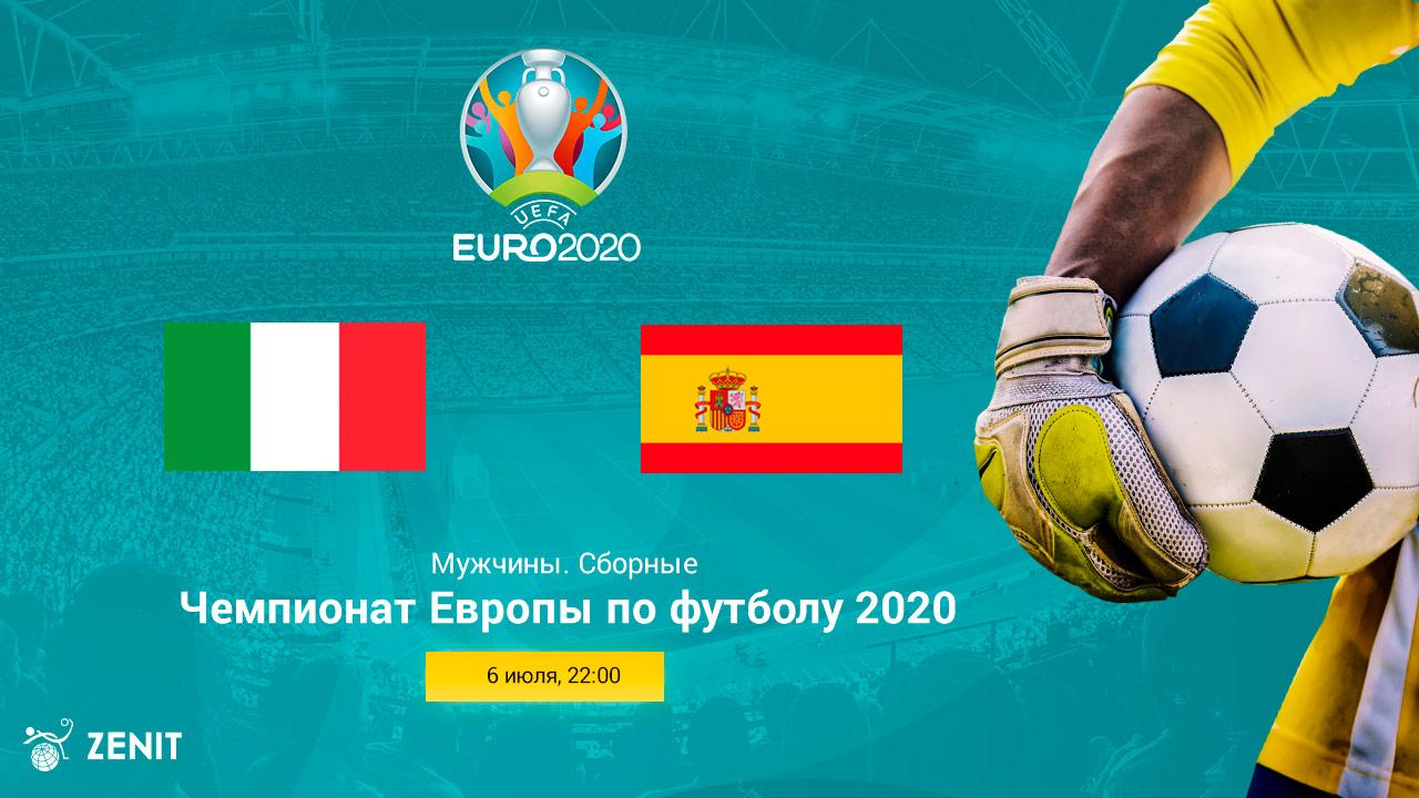 ИТАЛИЯ - ИСПАНИЯ. Прогноз и ставки на футбол 06.07.2021