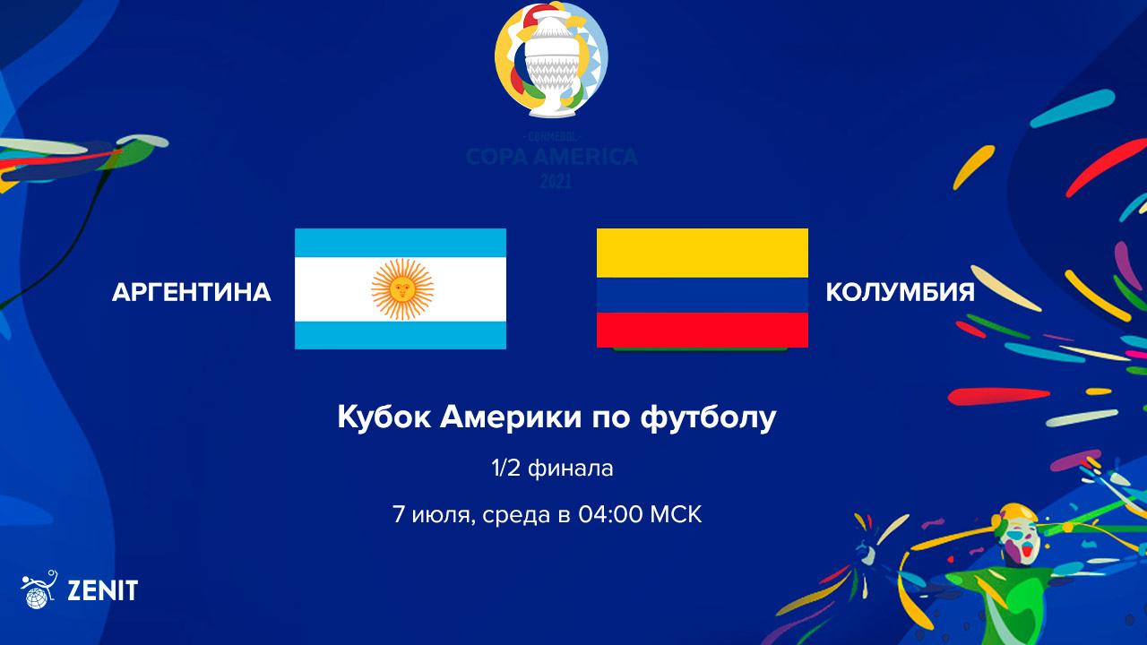 АРГЕНТИНА - КОЛУМБИЯ. Прогноз и ставки на футбол 07.07.2021