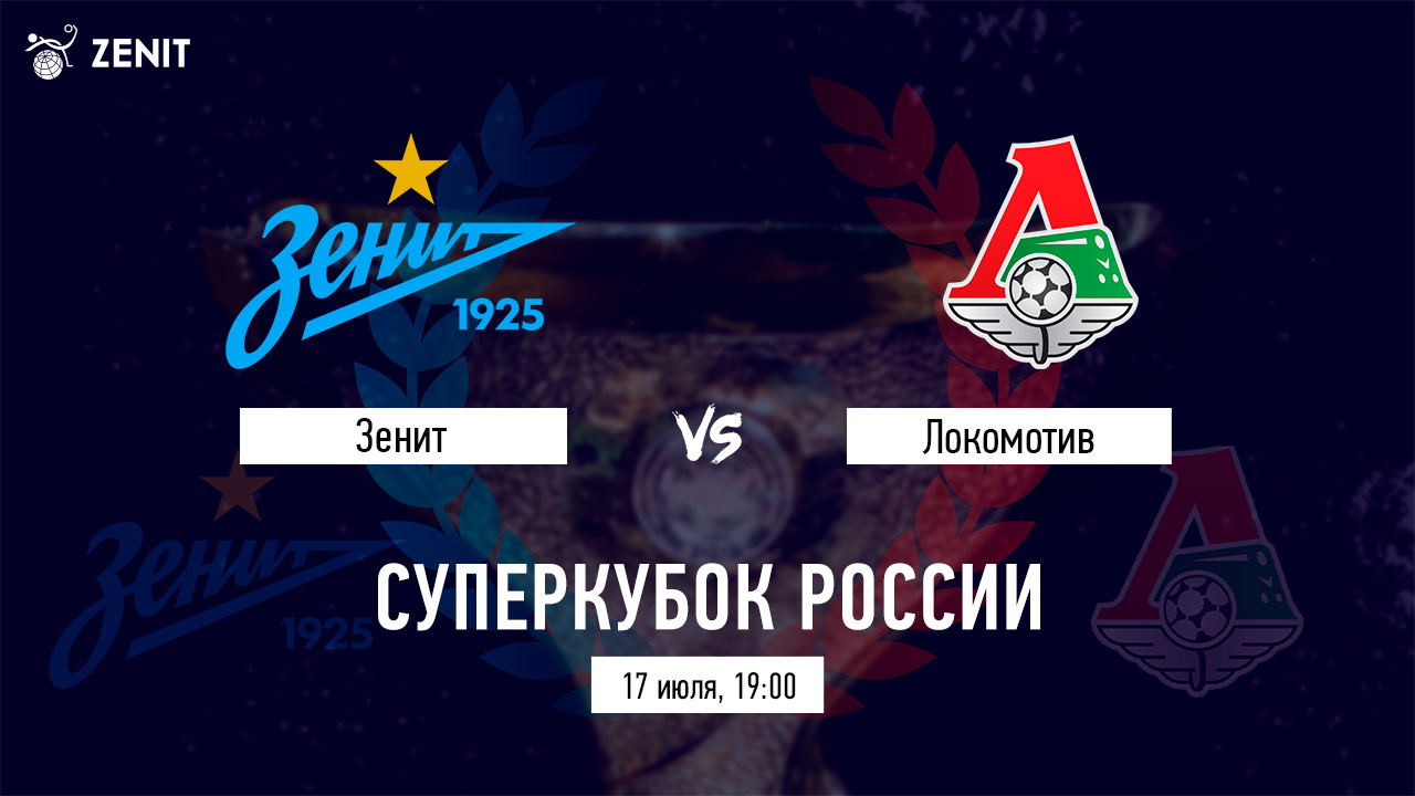 ЗЕНИТ - ЛОКОМОТИВ. Прогноз и ставки на футбол 17.07.2021