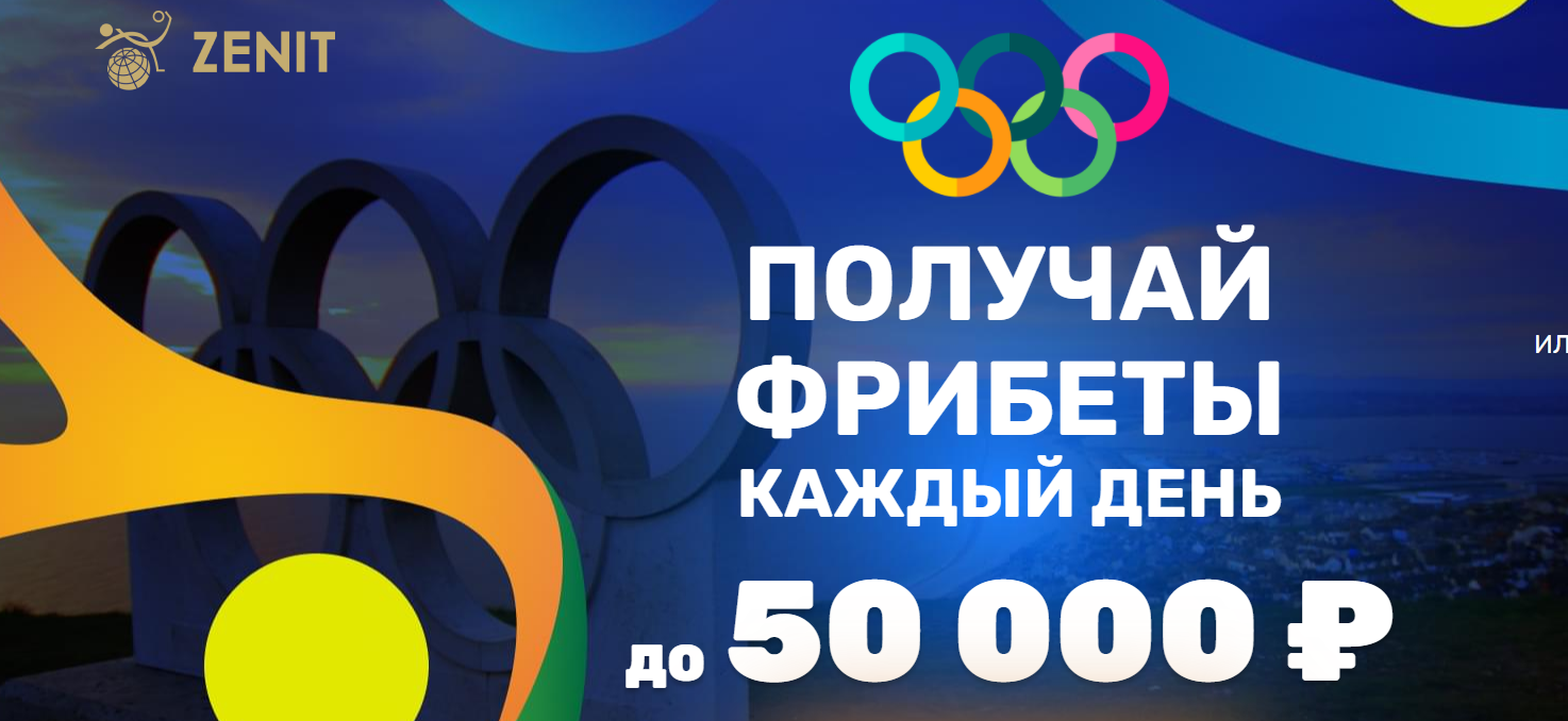 Ставь на ОИ-2020 и получай фрибеты до 50 000 рублей!