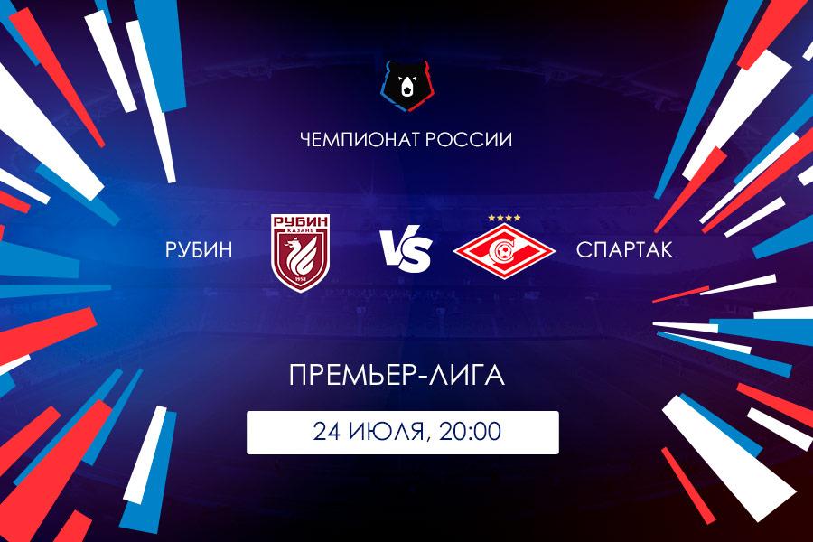 РУБИН - СПАРТАК. Прогноз и ставки на футбол 24.07.2021