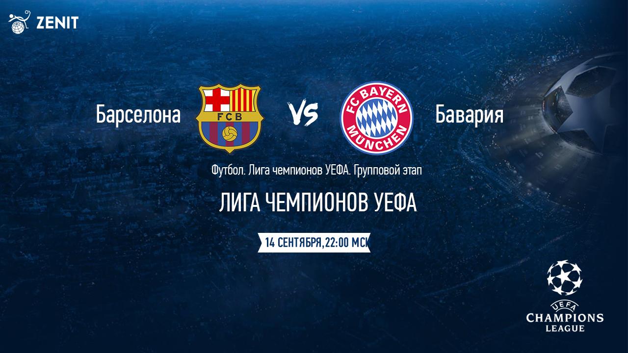 БАРСЕЛОНА - БАВАРИЯ. Прогноз и ставки на футбол 14.09.21