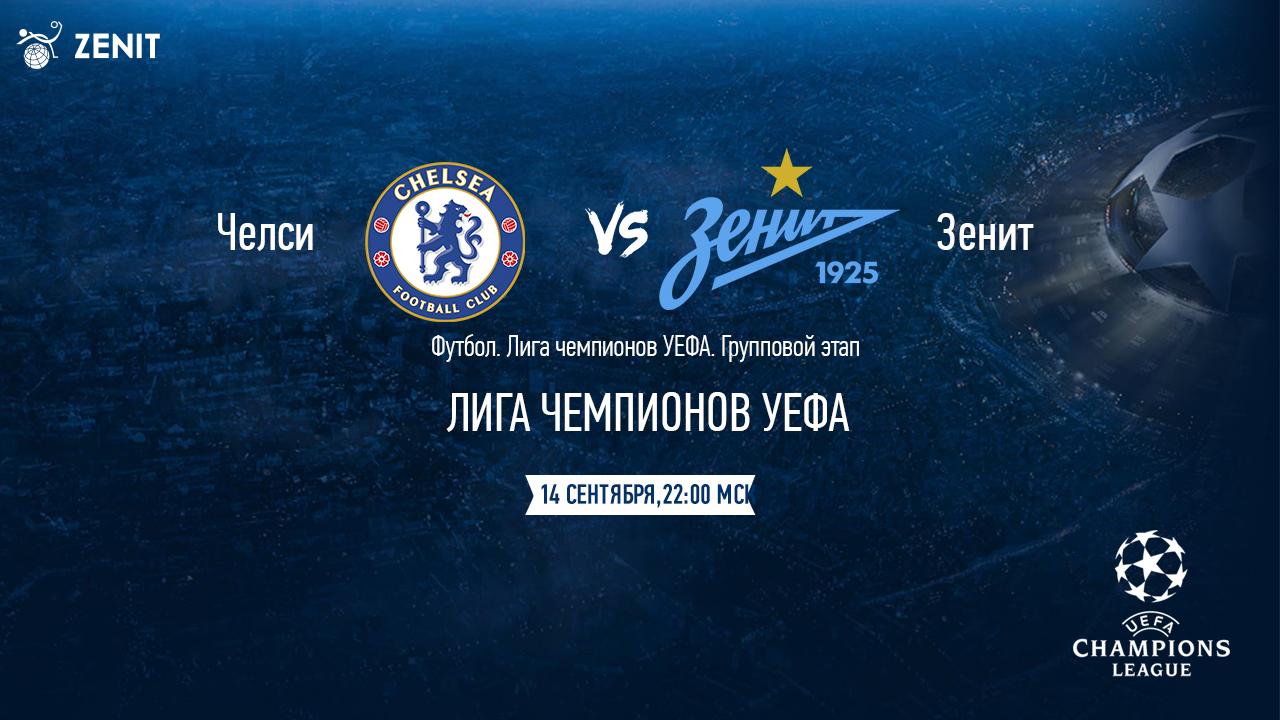 ЧЕЛСИ - ЗЕНИТ. Прогноз и ставки на футбол 14.09.21