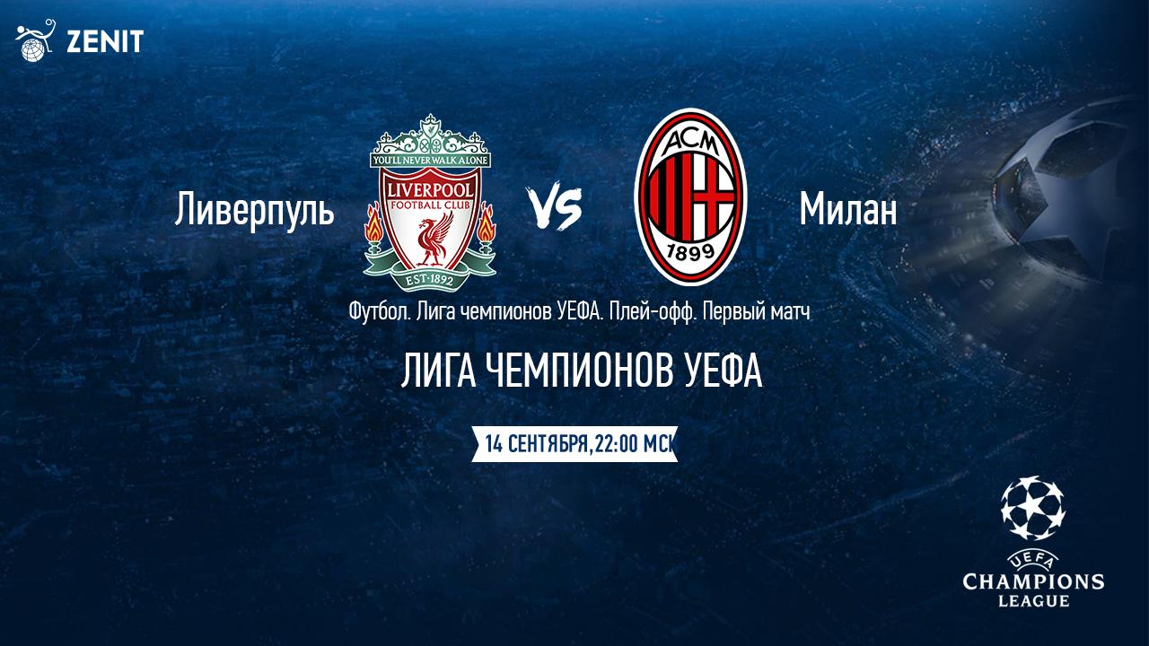 ЛИВЕРПУЛЬ - МИЛАН. Прогноз и ставки на футбол 15.09.21