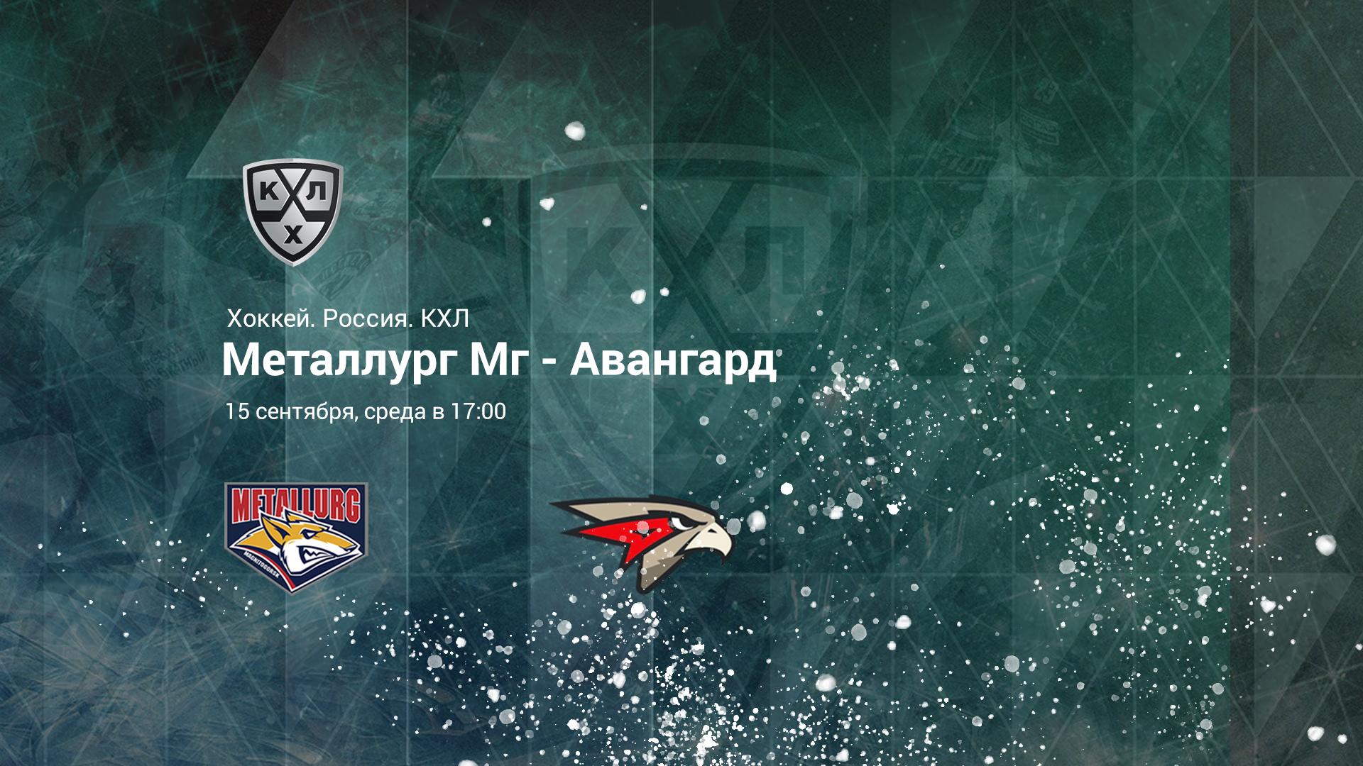 МЕТАЛЛУРГ – АВАНГАРД. Прогноз и ставки на хоккей 15.09.21