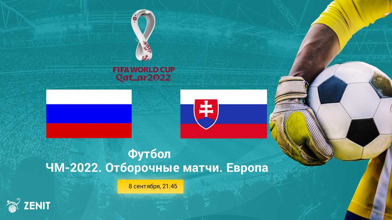 РОССИЯ – СЛОВАКИЯ. Прогноз и ставки на футбол 08.10.21