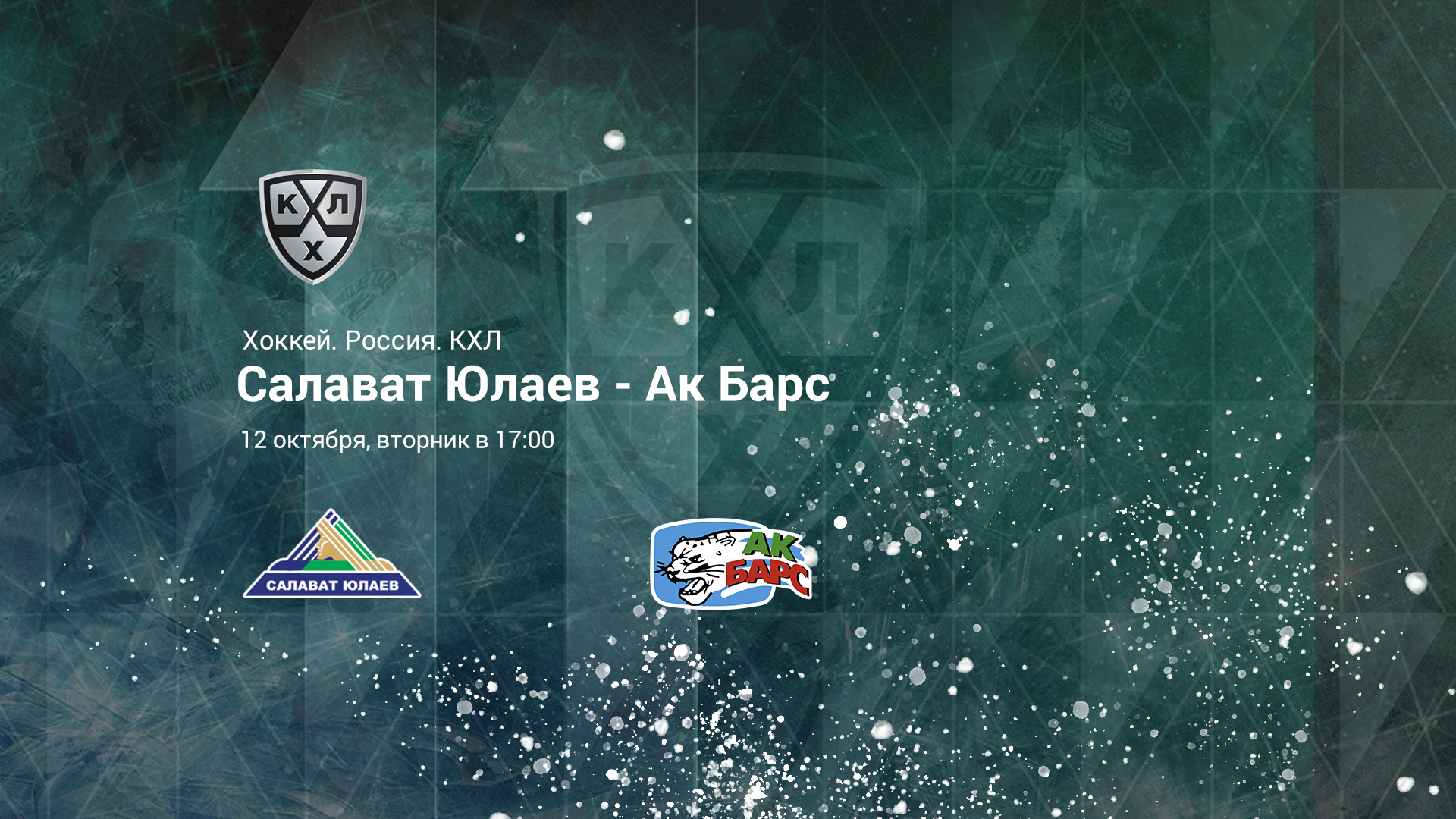 САЛАВАТ ЮЛАЕВ – АК БАРС. Прогноз и ставки на хоккей 12.10.21