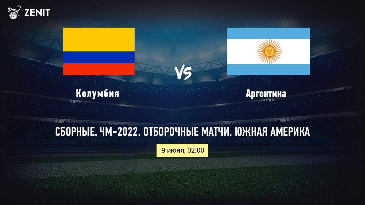 КОЛУМБИЯ - АРГЕНТИНА. Прогноз и ставки на футбол 09.06.21