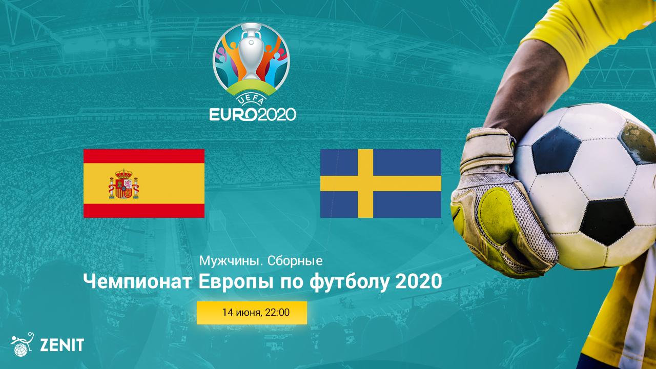 ИСПАНИЯ - ШВЕЦИЯ. Прогноз и ставки на футбол 14.06.21