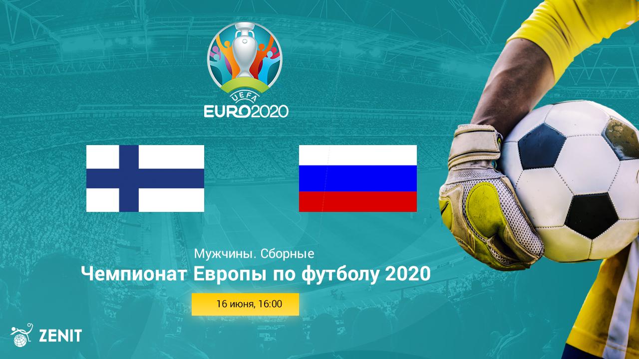 ФИНЛЯНДИЯ - РОССИЯ. Прогноз и ставки на футбол 16.06.21