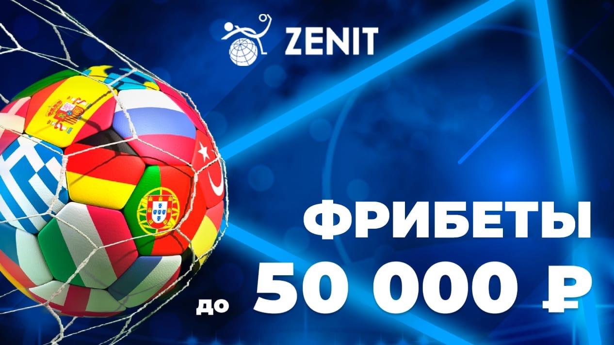 Ставь на ЧЕ-2020 и получай фрибеты до 50 000 рублей!